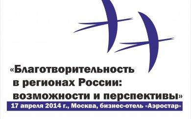 лого _регионы России_квадрат