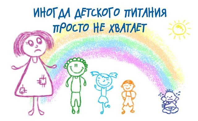 Nutricia_640х390 рх