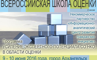 наклейка 2016