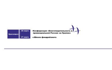 лого _регионы России2-3