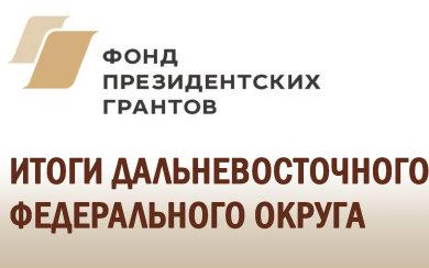 итоги ПГ_ДВФО_5