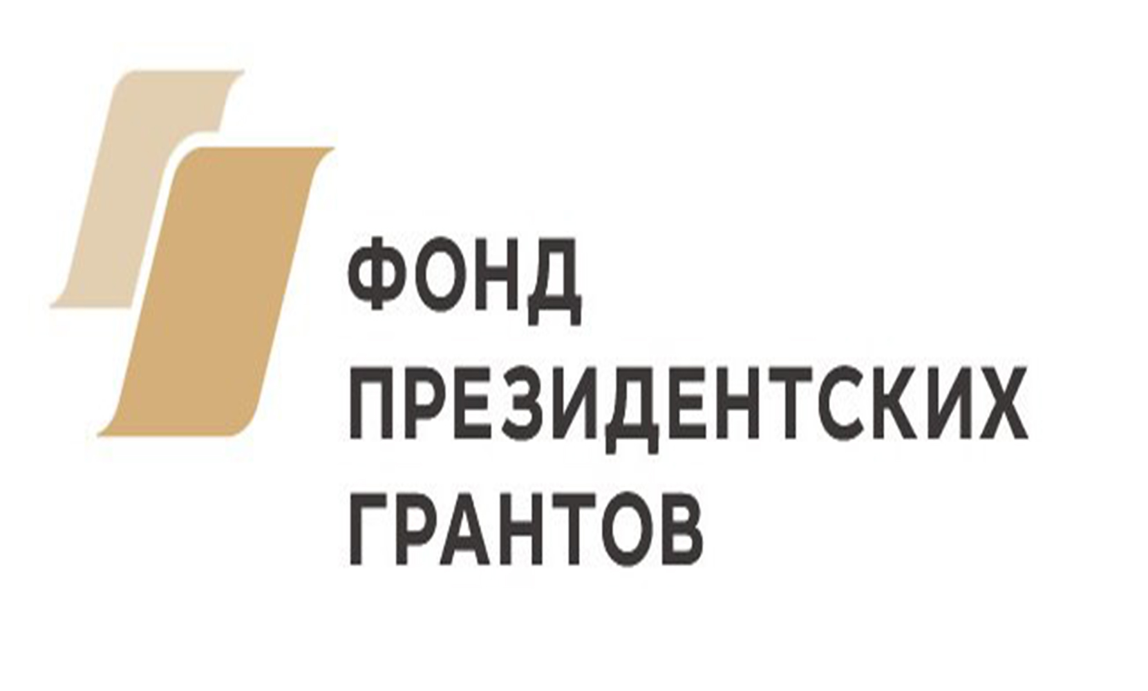 Форма заявки на федеральный конкурс президентских грантов в 2017 году