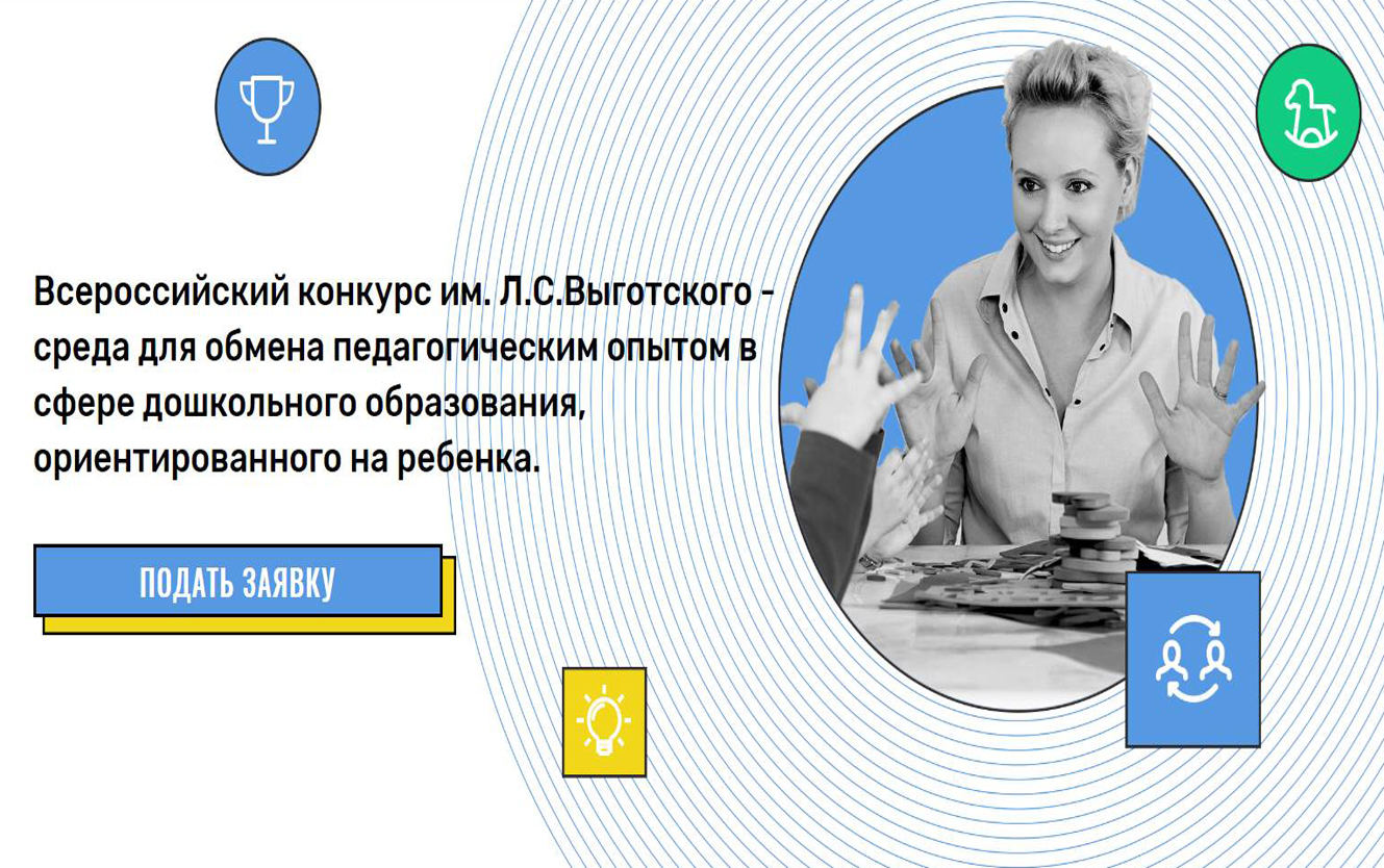 Всероссийские конкурсы и гранты дошкольное образование