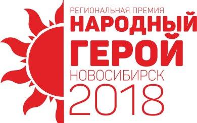логотип новосибирской премии