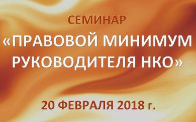 АНОНС семинара