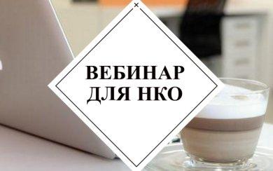 vebinar-dlya-nko-788x520