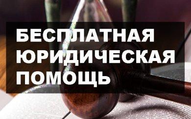 юрист_картинка_САЙТ