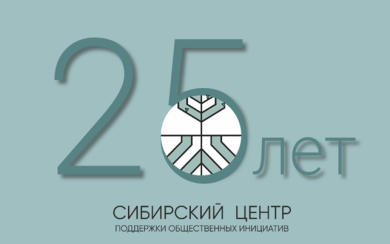 25 лет СЦПОИ