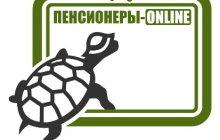 Логотип+Пенсионеры-онлайн