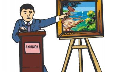 рисунок_Аукцион-цвет