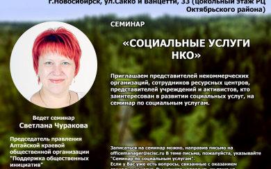 Чуракова семинар