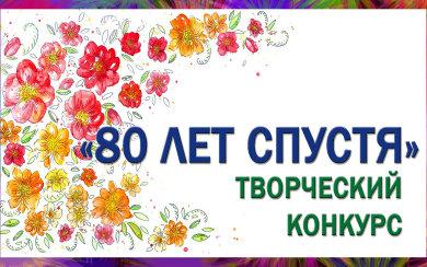 80 лет спустя_2_!!!