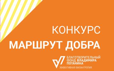 Аватарки для Телеграм-канала_Маршрут 3