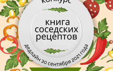 книга соседских рецептов (1)