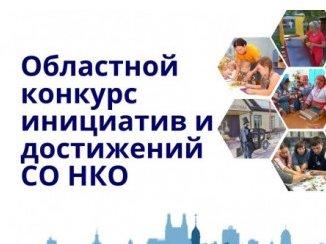na_territorii_novosibirskoy_oblasti_i_prinimavshie_uchastie_v_realizacii_programm_i_proektov_v_sfere_dobrovolchestva_volonterstva_iili_blagotvoritelnosti_2